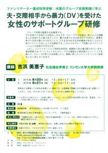 サポートGファシリテータ養成研修チラシ確定版20160702 (1)_ページ_1